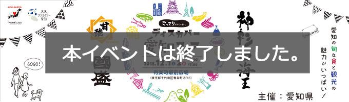 ディスカバー愛知 2018