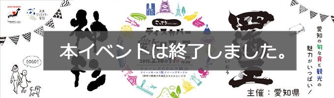 ディスカバー愛知 201902