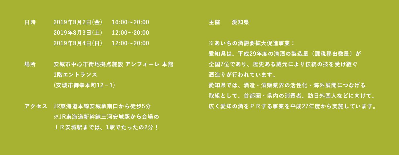 兜LIVE! あいちの酒in 日本橋
