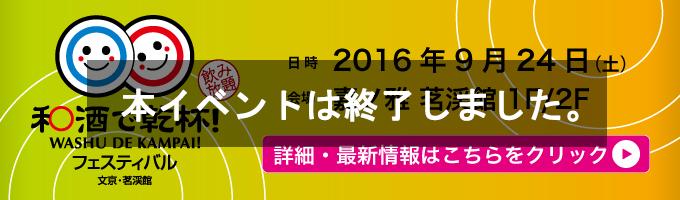 和酒で乾杯! 2016/9