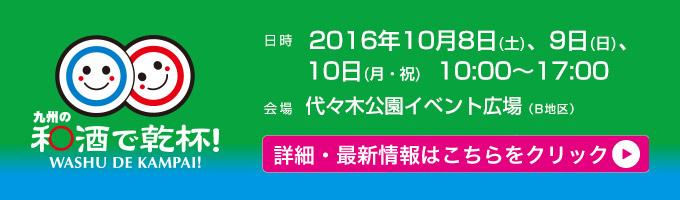 九州の和酒で乾杯!@九州観光・物産フェア2016 2016/10