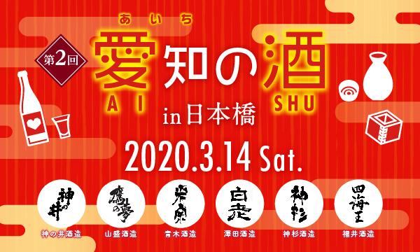 2nd_aichinosake_webbanner_1_600_360pix_PassMarket