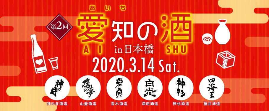 2nd_aichinosake_webbanner_3_910_378pix_PressRelease
